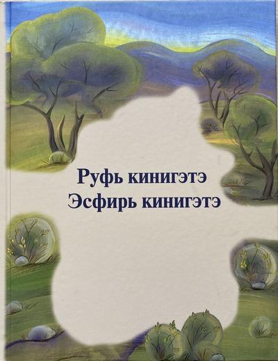 Yakut_RE_book1