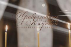 Православные лики Якутии.mp4_snapshot_01.01_[2018.10.25_21.11.21]