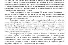 Привественное слово Зашиверск 04.10.2019
