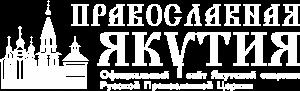 Якутская епархия Logo