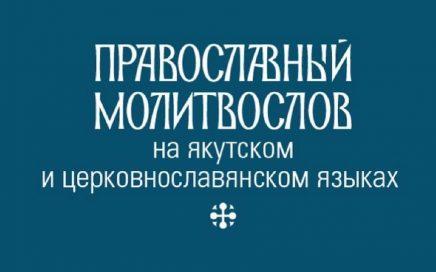 Поздравления на якутском языке с юбилеем